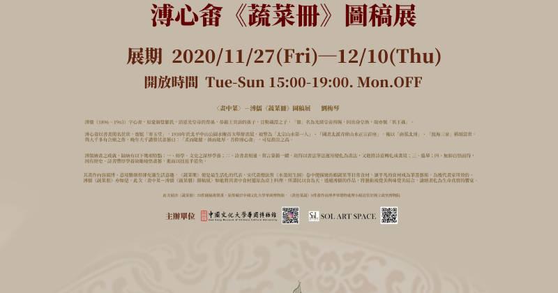 華岡博物館:【〈畫中菜〉- 溥心畬《蔬菜冊》圖稿展】中國文化大學華岡博物館 - 非池中藝術網