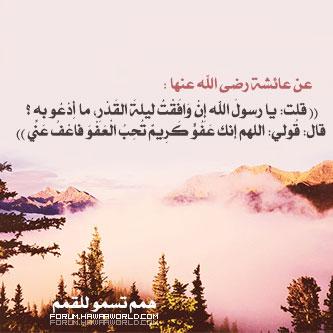 اللهم انك عفو تحب العفو فاعفو عنا اسم الله العفو عالم حواء