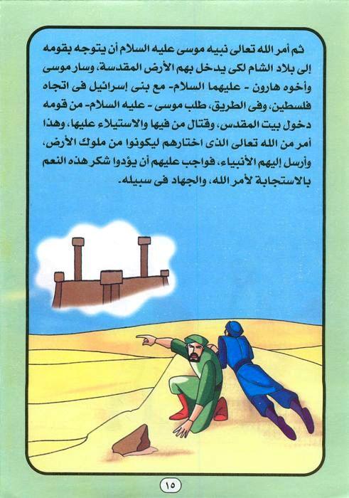 قصه سيدنا موسى وهارون بالصور للاطفال عالم حواء