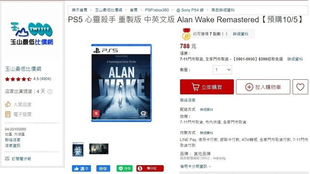 Alan Wake Remastered pops up on retailer websites with October release date 2