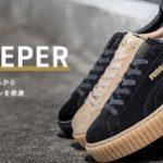 9月25日発売 少数オンライン販売 PUMA BYRIHANNA SUEDE CREEPERS 3Collar