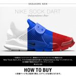 リステア SOCK DART SP INDEPENDENCE DAY 抽選販売