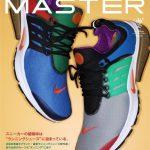 9月29日発売 SHOES MASTER Magazine vol.26