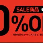 アディダス オンライン 36時間限定タイムセール! SALE商品が更に30%OFF!!