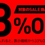 アディダス オンライン 36時間限定タイムセール! SALE商品が更に33%OFF!!