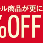 リーボックオンライン 36時間限定タイムセール! SALE商品が更に30%OFF!!