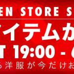 6月17日19時スタート!UNDEFEATED 楽天最大80%オフ!スーパーセール