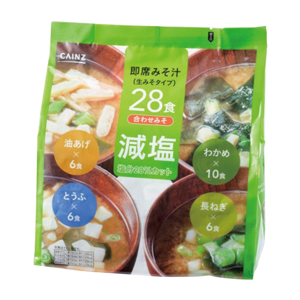 減塩 即席みそ汁 28食: 食料品・食べ物ホームセンター通販のカインズ