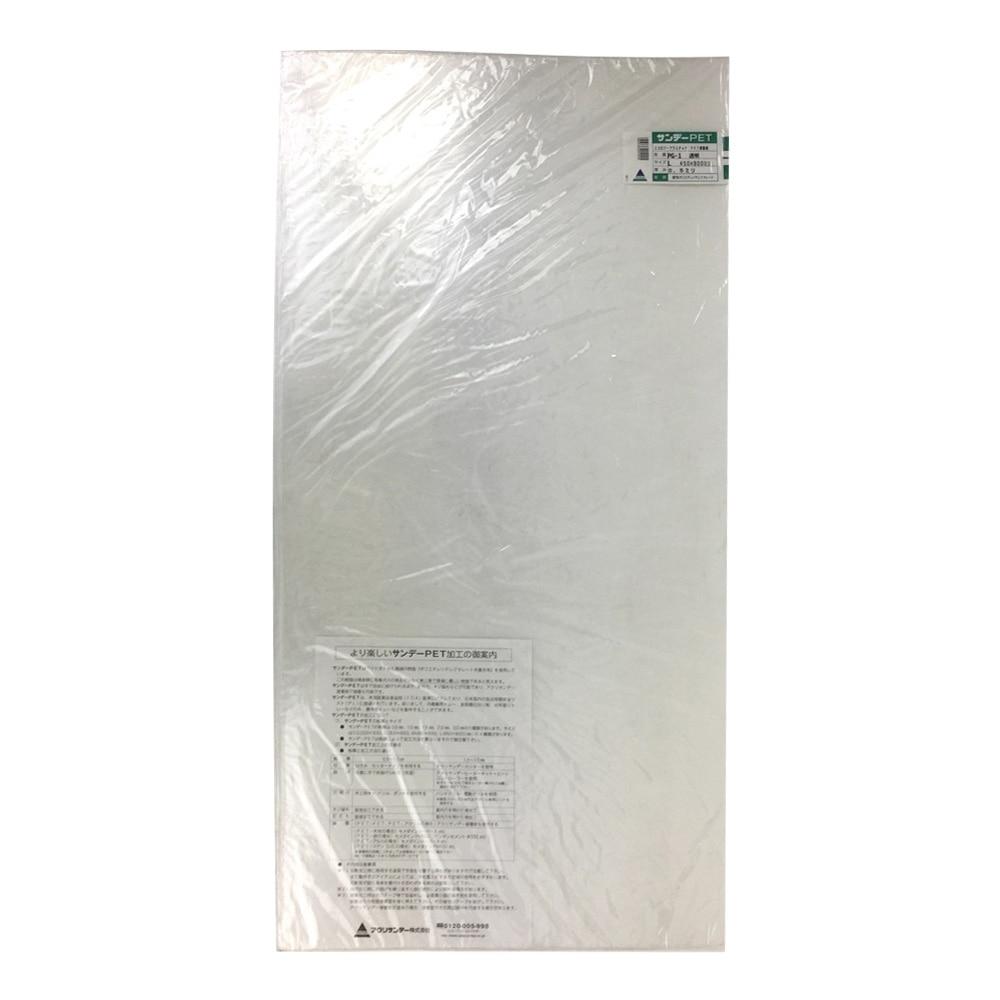 サンデーPET PG-1 L 厚み0.5mm×450mm×900mm(L 0.5×450×900): 塗料(ペンキ)・塗裝用品ホームセンター通販のカインズ