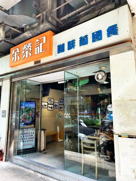 余榮記咖啡葡國餐 (俾利喇街)   葡國菜 茶餐廳  余榮記咖啡葡國餐 - 澳門指南 Macau Central