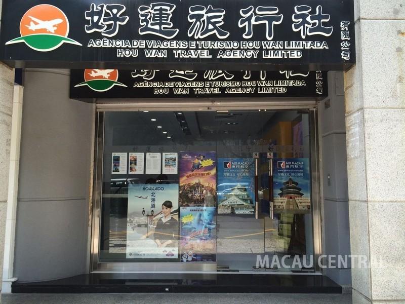 好運旅行社有限公司 | 旅行社 | 好運旅行社有限公司 - 澳門指南 Macau Central