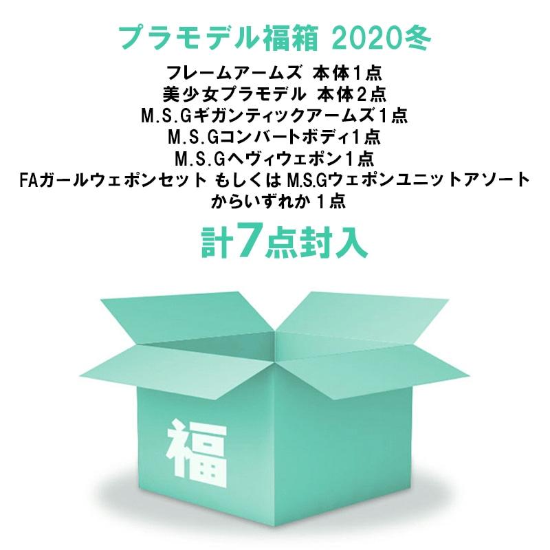 プラモデル福箱 2020冬