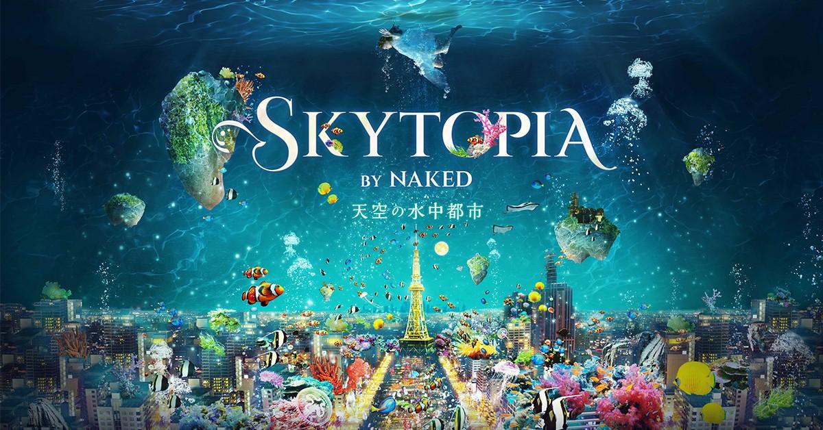 【速報】360度全景超夢幻!名古屋水都夜景光雕投影秀2018年夏夜邀你進入浪漫水世界