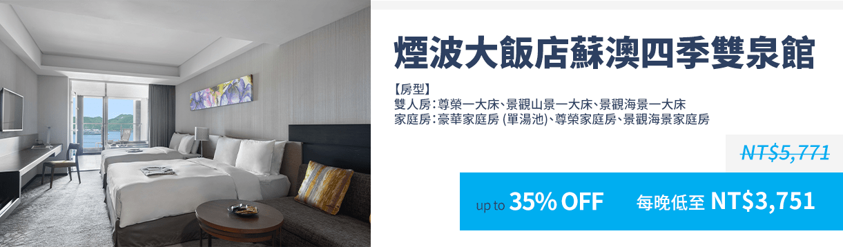 HotelsCombined會員專享優惠 - HotelsCombined客戶支援