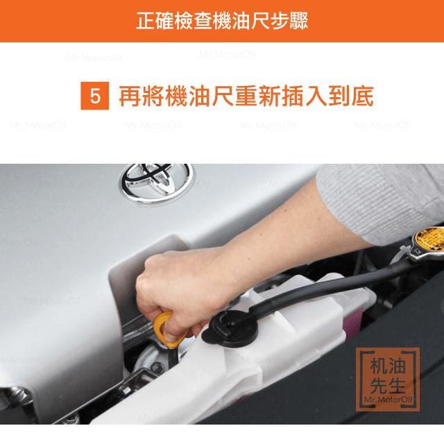 【問題-機油尺】5正確檢查機油尺步驟05