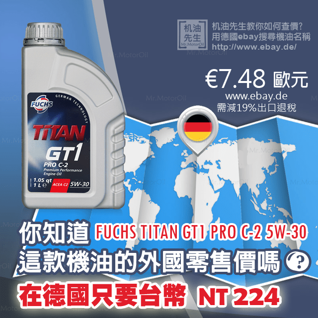FU0006-你知道這款機油的外國零售價嗎