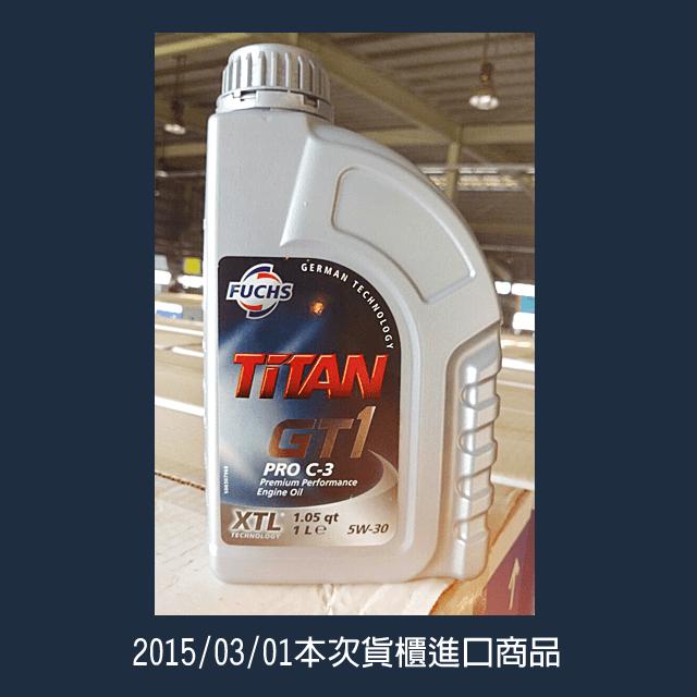 20150303開櫃照-本次進口商品-FU0004