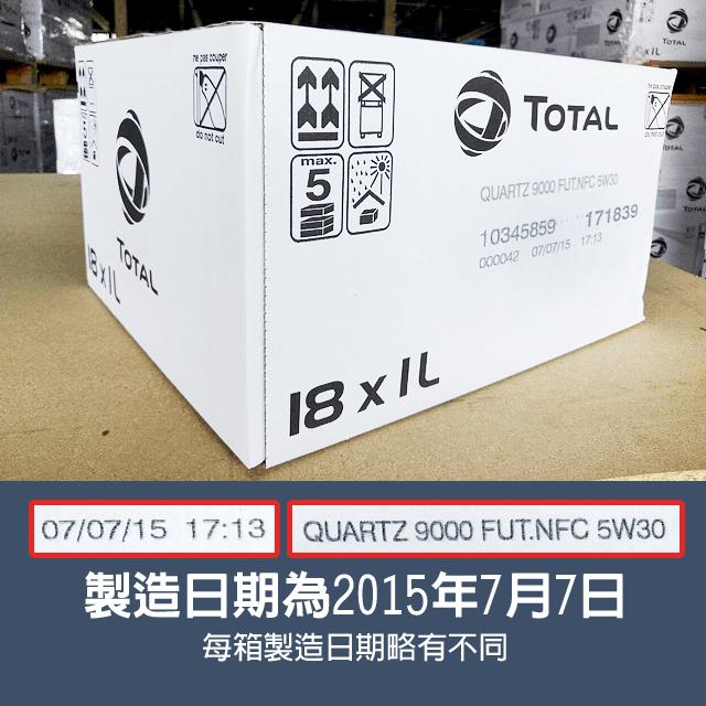 20151001-貨櫃開箱照-本次進櫃商品-製造日期-TT0007