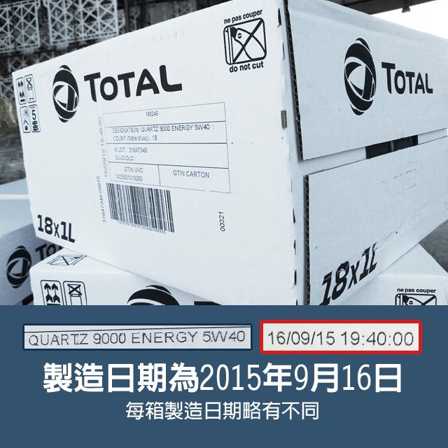 20151110-貨櫃開箱照-本次進櫃商品-製造日期-TT0001