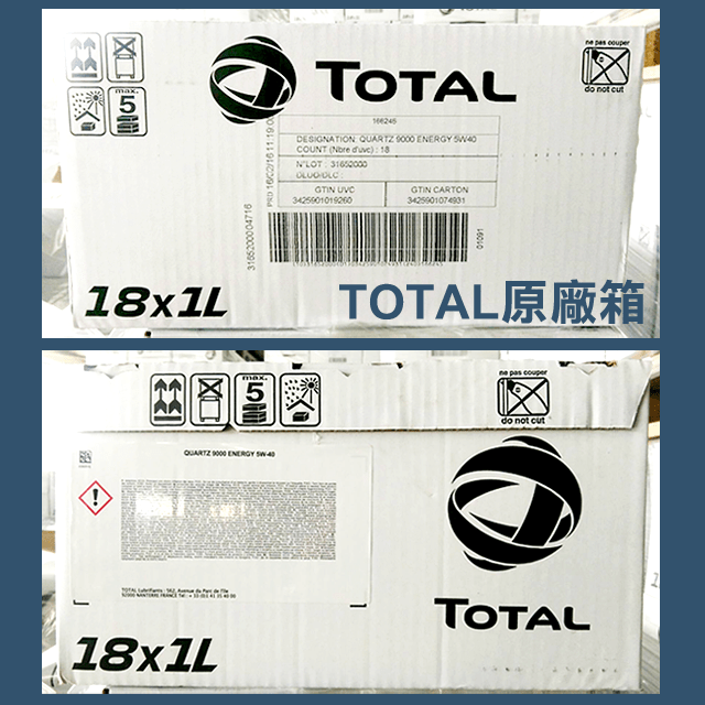 20160524-貨櫃開箱照-本次進櫃商品-TOTAL原廠箱-TT0001