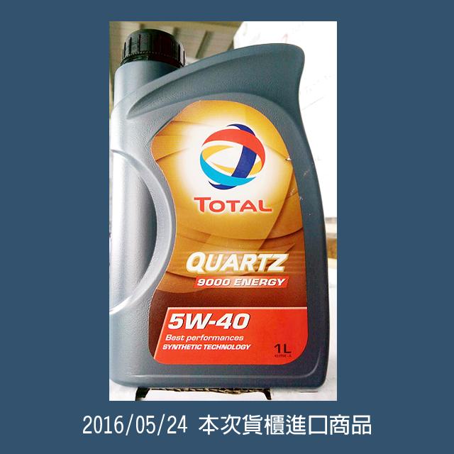 20160524-貨櫃開箱照-本次進櫃商品-TT0001