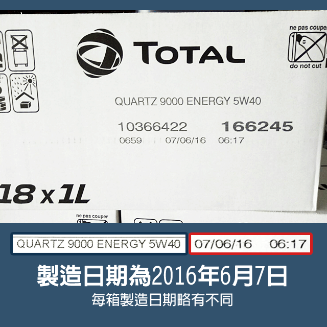 20160816-貨櫃開箱照-本次進櫃商品-製造日期-TT0001