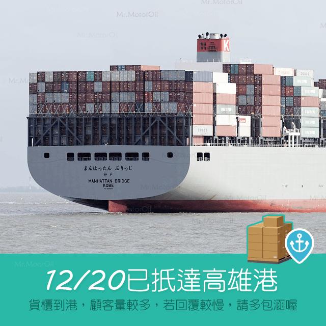 2016已於12月22日到港