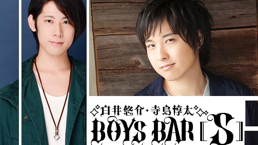 白井悠介・寺島惇太BOYS BAR[S]臨時出張所2020秋 / 2020.11.15 (日 ...