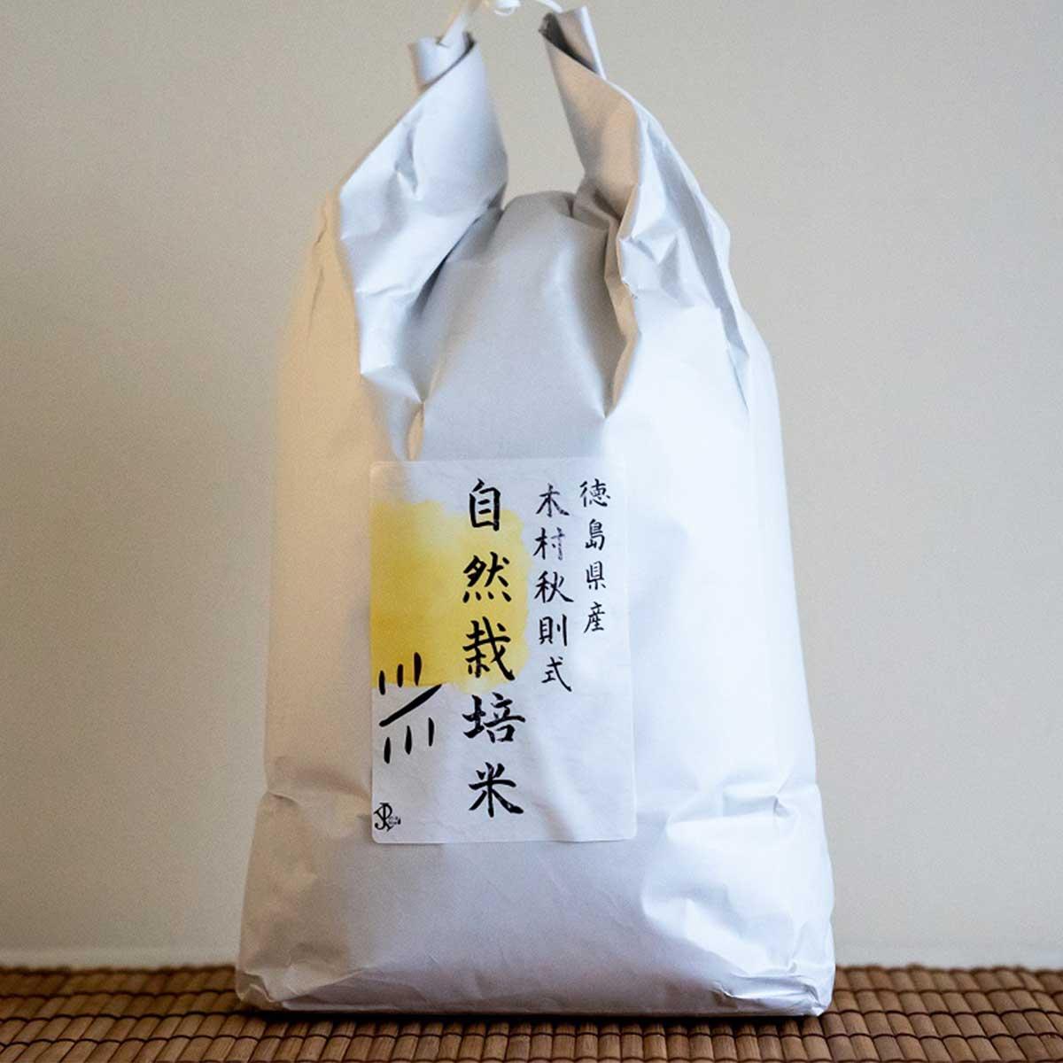 OrganicGarden 美味しい関係 玄米 徳島県産 農薬・肥料不使用 自然 ...