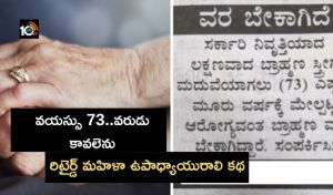 Retired Karnataka Teacher: Age 73..Groom wanted, story of a retired female teacher Age 73..Groom wanted