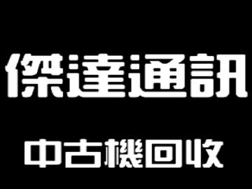 晶奇通訊(名威)介紹- SOGI手機王