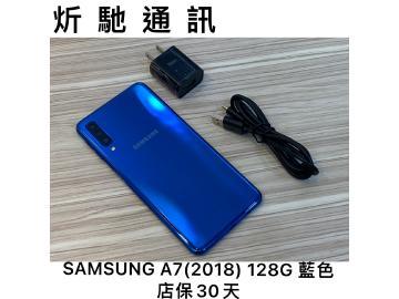SAMSUNG Galaxy A7 (2018)二手機價格- 炘馳通訊 - SOGI手機王