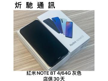 小米 紅米 Note 8T 64GB二手機價格- 炘馳通訊 - SOGI手機王