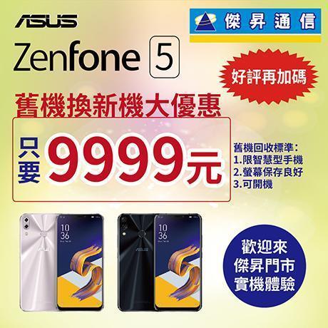 Zenfone 5舊換新購機只要9999元 - SOGI手機王