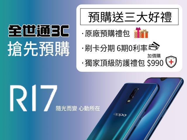 OPPO R17搶先預購 全世通3C再送五千元好禮 - SOGI手機王