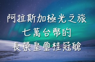 阿拉斯加極光之旅:七萬台幣的長榮皇璽桂冠艙+珍娜溫泉