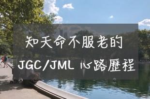 D3 JGC 心得推薦: 知天命不服老的 JGC / JML 心路歷程
