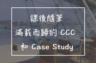 ITA 和里程查票班課後隨筆:讓你滿載而歸的 CCC 和 Case Study