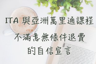 ITA 與亞洲萬里通課程心得:不滿意無條件退費的自信宣言