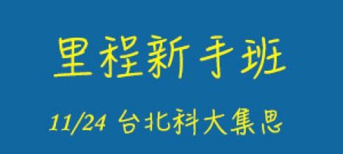11/24 里程新手班