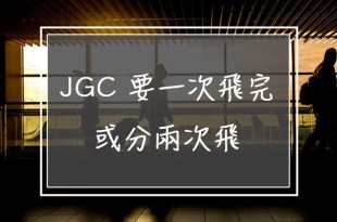 JGC 大解析:一次飛 50000 FOP 或分兩次飛比較好?