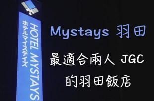 Mystays 羽田:最適合兩人 JGC 的羽田機場飯店