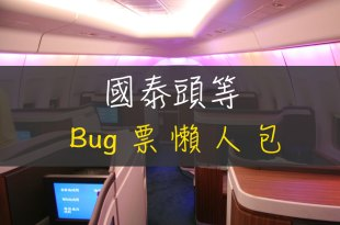 國泰頭等 Bug 票懶人包 – 越南到美國加拿大 1000 美金國泰頭等
