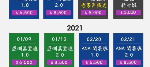 【最新課程】 2020年11月-2021年3月