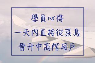 2020/1/12 亞洲萬里通開票班:學員心得