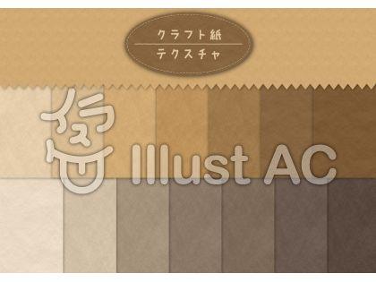 【無料ダウンロード】 クラフト紙 イラスト - illustration images   イラスト畫像