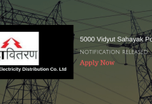 MAHADISCOM Vidyut Sahayak Recruitment 2019