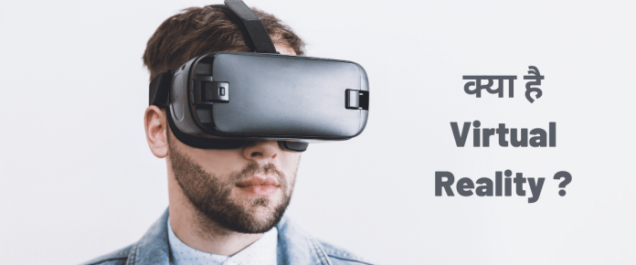 What is Virtual Reality and how it works