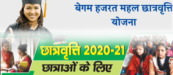 Begum Hazarat Mahal Scholarship Scheme 2021