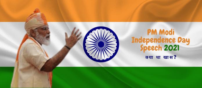 PM Modi Independence Day Speech 2021